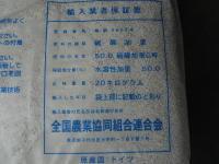 硫酸カリ=放射性セシウム対策